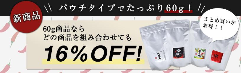 新商品 パウチタイプ60g 60g商品ならどの商品を組み合わせても16%OFF! まとめ買いがお得!